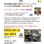 English at the WEX 生徒募集中です。