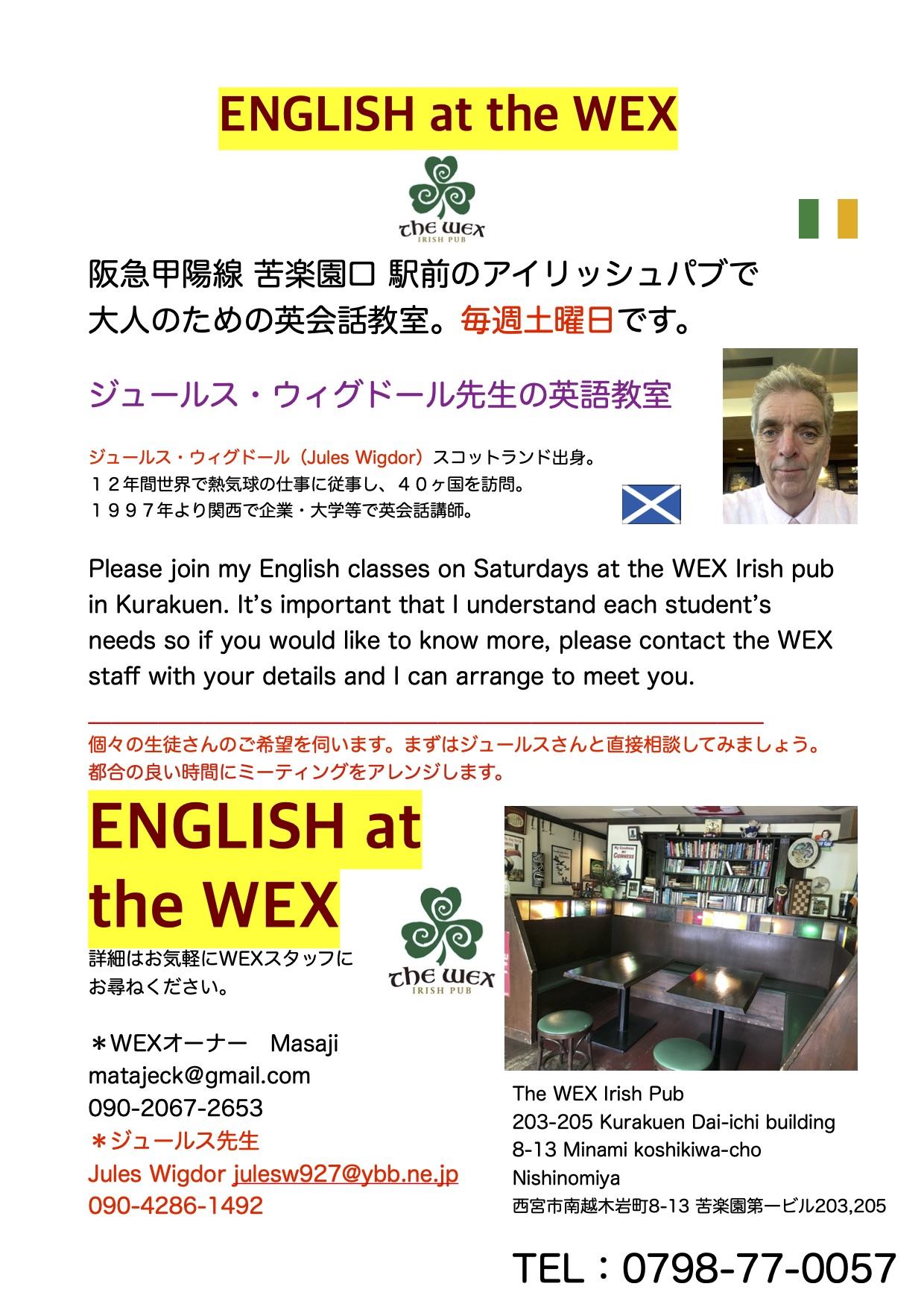 苦楽園のアイリッシュパブ THE WEX in IRISH PUB KURAKUEN  ウエックス アイリッシュバー